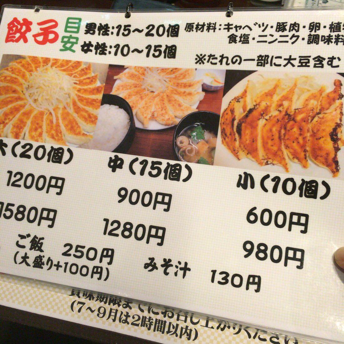 浜松餃子と言ったら!の専門店『石松』本店で極上の餃子を食べてきた!