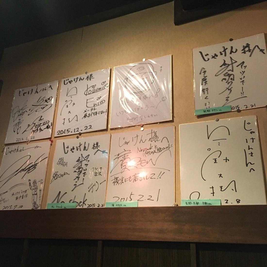 じゃけん-sign
