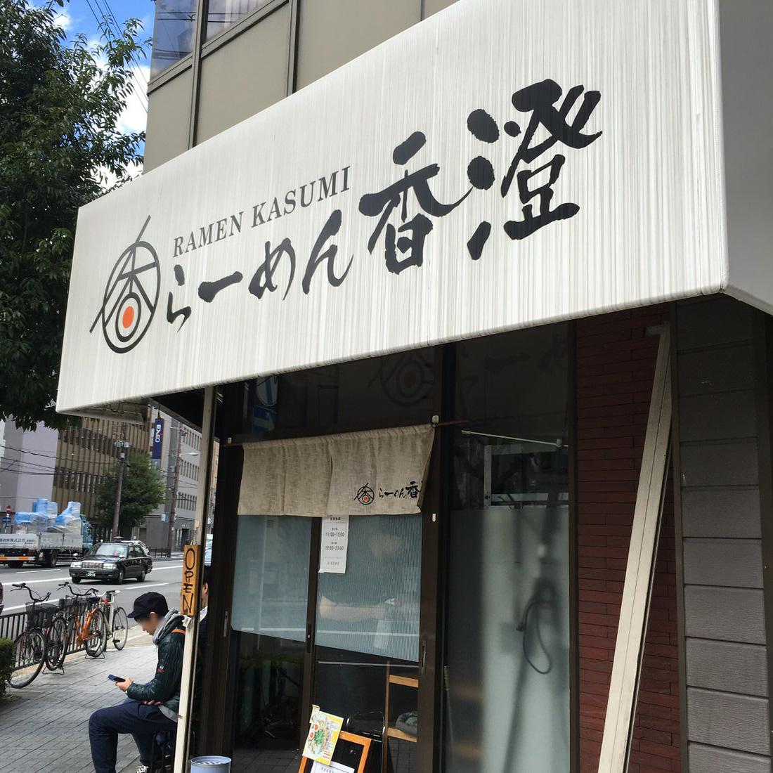 大阪【阿波座】煮干し出汁の本気を見た!ラーメン香澄の煮干しラーメンの完成度に脱帽!