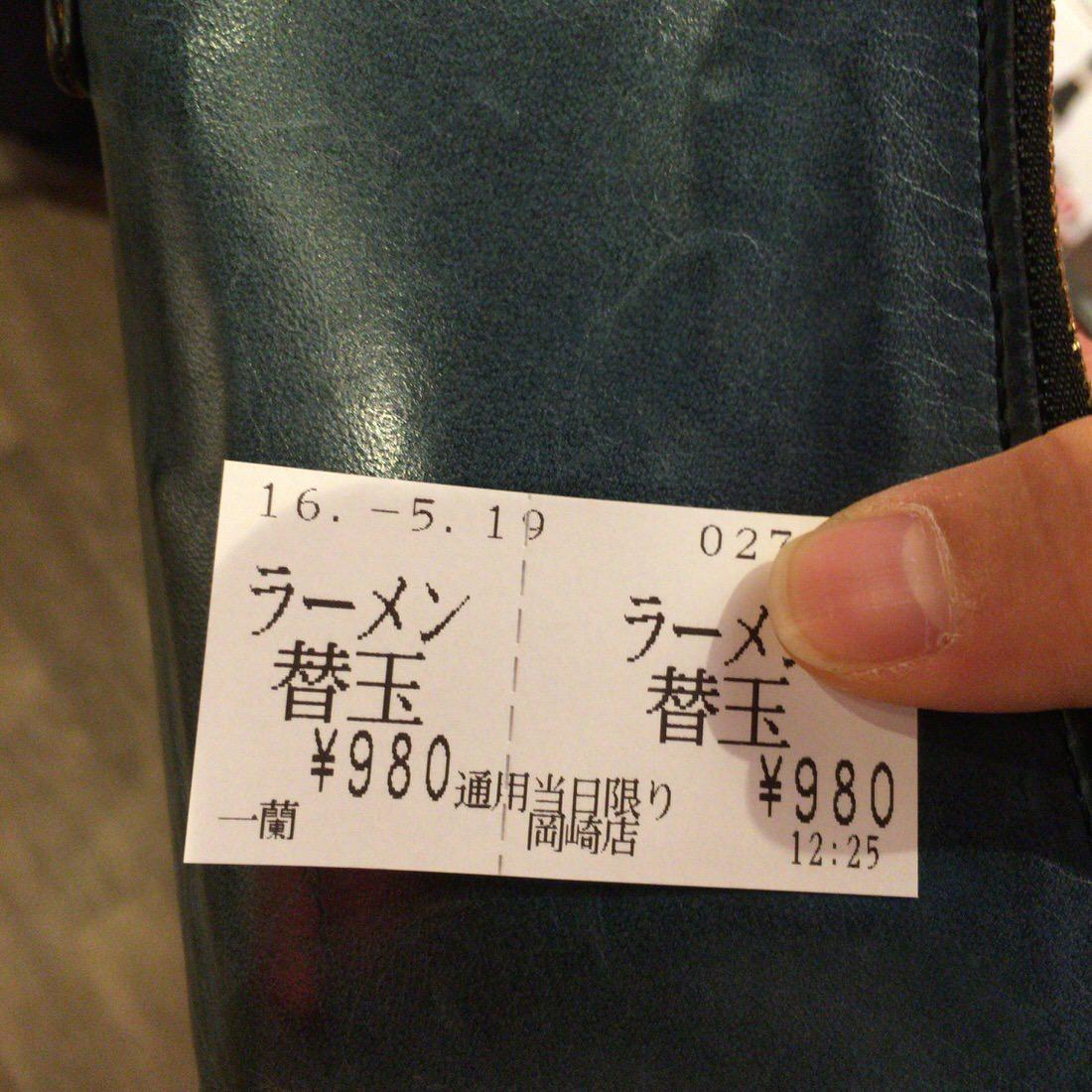 一蘭-ラーメン替え玉