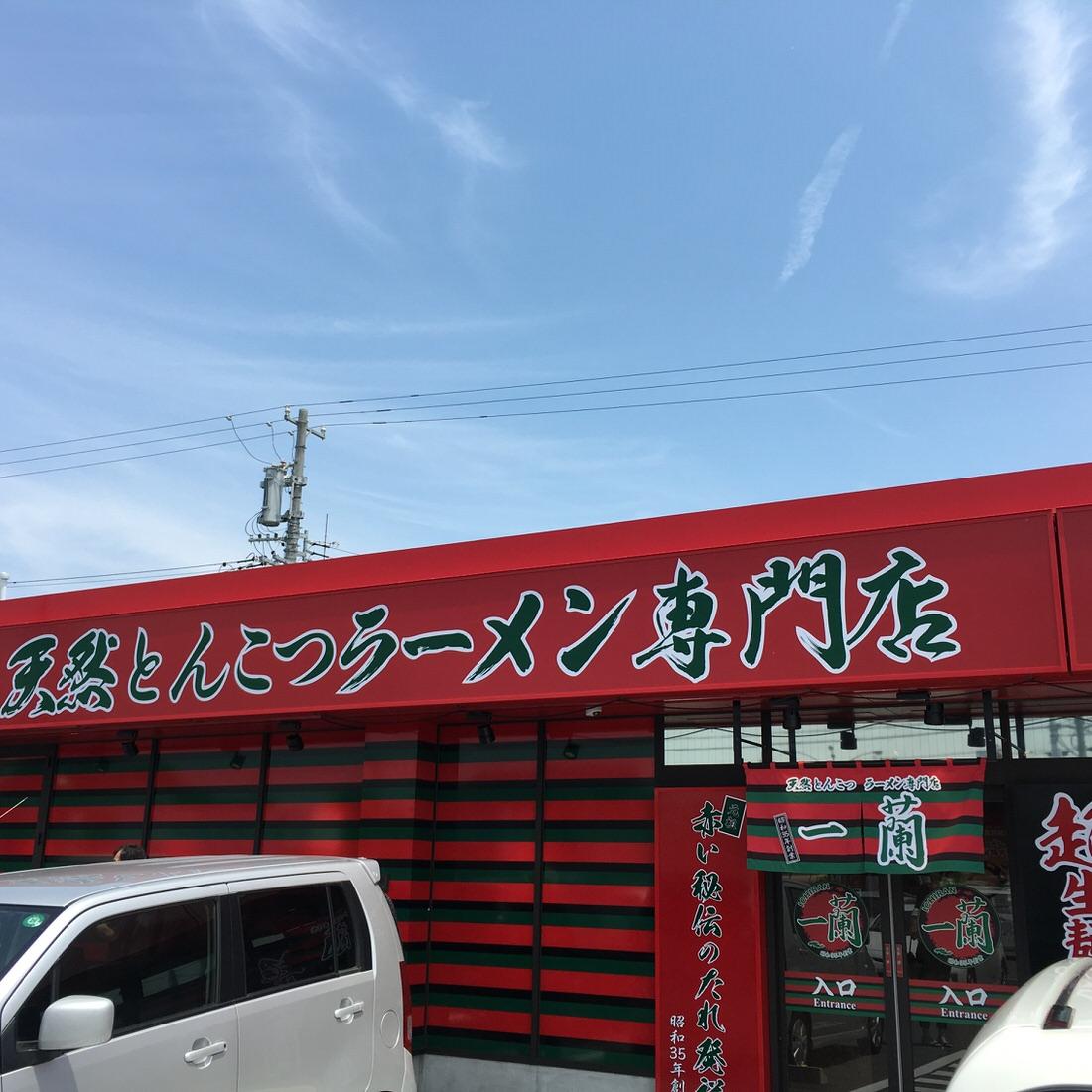 ついに岡崎市にも一蘭がオープンしたので替え玉チャルメラ音と豚骨ラーメンを楽しんできた