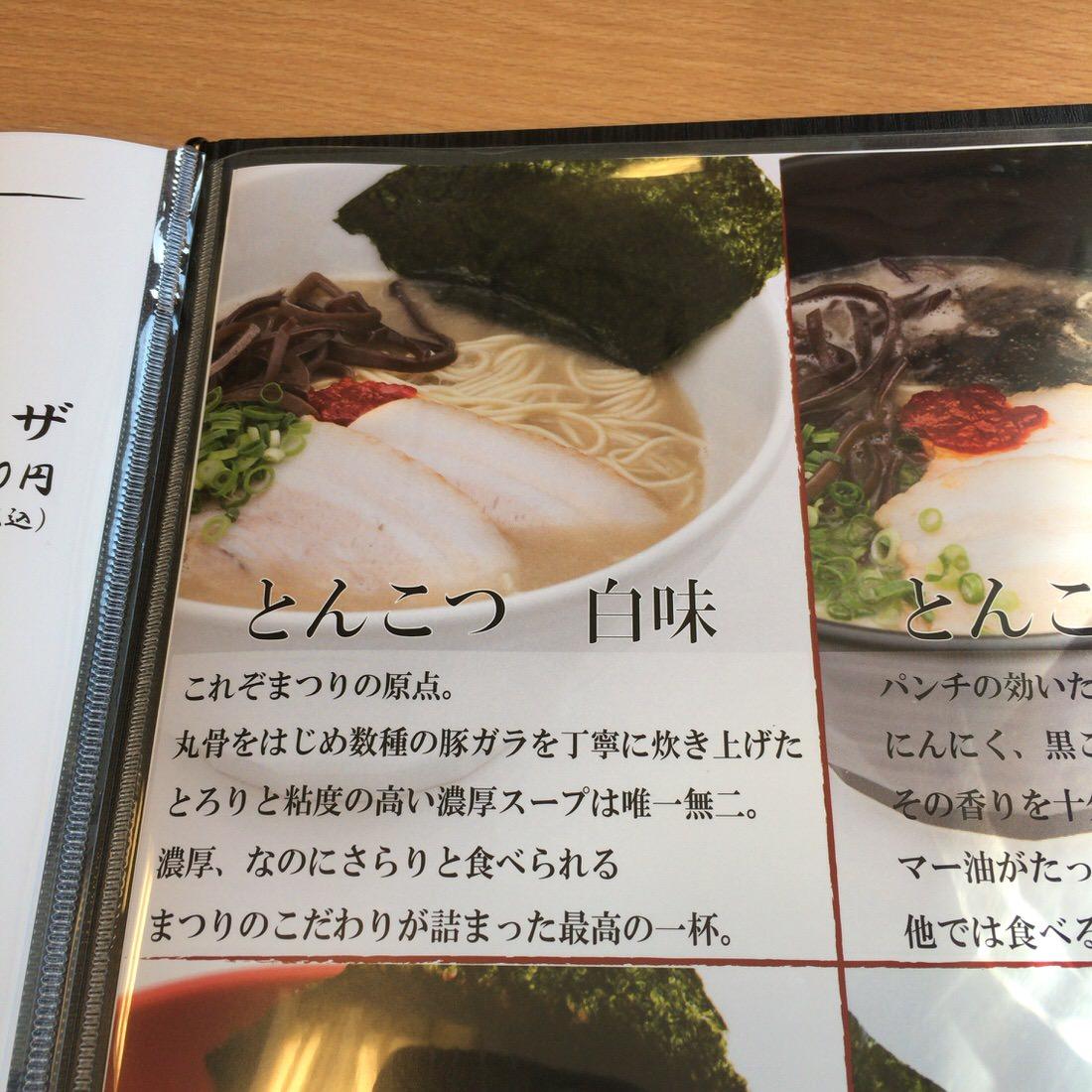 岡崎市に爆誕した濃厚豚骨ラーメン『まつり』でとんこつ白味を食べてきた!