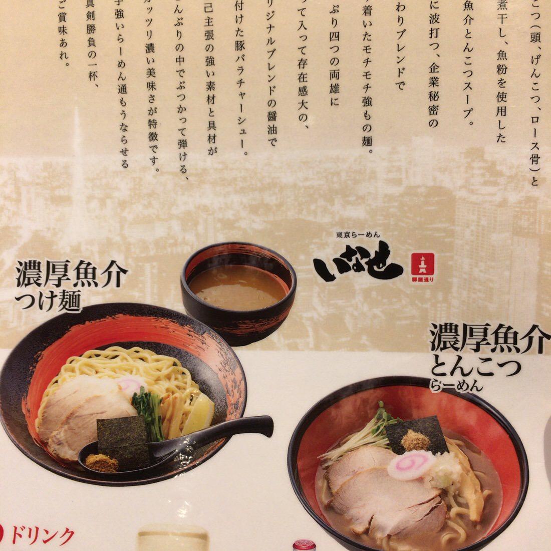 名古屋駅・驛麺通りにある『いな世』で濃厚魚介とんこつらーめんを堪能